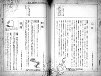 「蟲師 Official Book」講談社